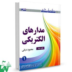 کتاب رهیافت حل مسئله در مدارهای الکتریکی 1 تالیف محمود دیانی