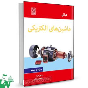 کتاب ماشین های الکتریکی چاپمن (ویرایش5) تالیف استفان جی. چاپمن ترجمه محمود دیانی
