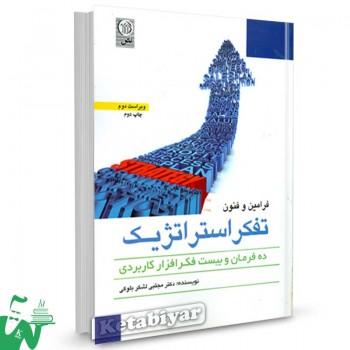 کتاب فرامین و فنون تفکر استراتژیک تالیف مجتبی لشگر بلوکی