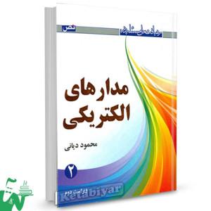 کتاب رهیافت حل مسئله در مدارهای الکتریکی 2 تالیف محمود دیانی