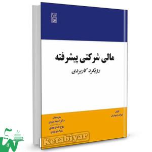 کتاب مالی شرکتی پیشرفته (رویکرد کاربردی) تالیف آسوات دمودران ترجمه احمد بدری