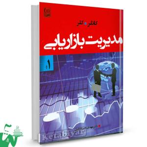 کتاب مدیریت بازاریابی جلد 1 تالیف فیلیپ کاتلر ترجمه مهدی امیرجعفری