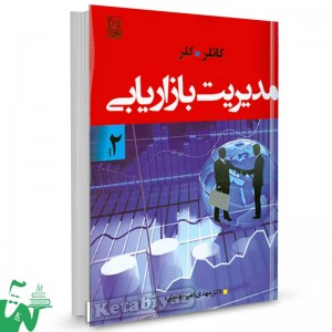 کتاب مدیریت بازاریابی جلد 2 تالیف فیلیپ کاتلر ترجمه مهدی امیرجعفری