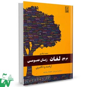کتاب مرجع لغات زبان عمومی ارشد و دکتری تالیف سعید نیک پور