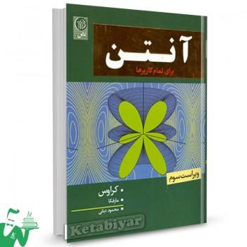 کتاب آنتن برای تمام کاربردها تالیف جان کرواس ترجمه محمود دیانی