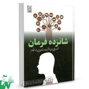 کتاب شانزده فرمان آموزه هایی برای موفقیت در سازمان پس از استخدام تالیف احمدرضا احرارنژاد