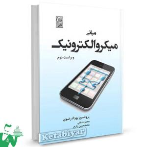 کتاب مبانی میکروالکترونیک (ویراست 2) تالیف بهزاد رضوی ترجمه محمود دیانی
