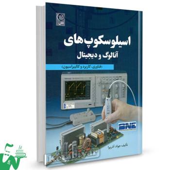 کتاب اسیلوسکوپ های آنالوگ و دیجیتال تالیف جواد آذرپرا
