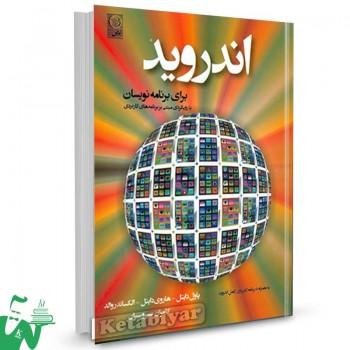 کتاب اندروید برای برنامه نویسان تالیف پاول دایتل ترجمه کامران سیروسان