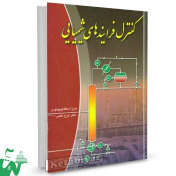 کتاب کنترل فرآیند های شیمیایی تالیف جورج استفانوپولوس ترجمه ایرج ناصر