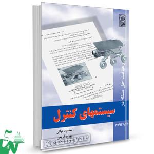 کتاب رهیافت حل مسئله در سیستم های کنترل تالیف محمود دیانی