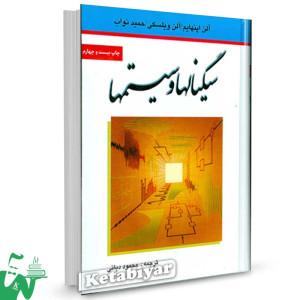 کتاب سیگنال ها و سیستم ها تالیف آلن اپنهایم ترجمه محمود دیانی