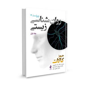 کتاب روانشناسی زیستی (جلد اول) ویراست دوازدهم تالیف جیمز کالات ترجمه احمد علی پور