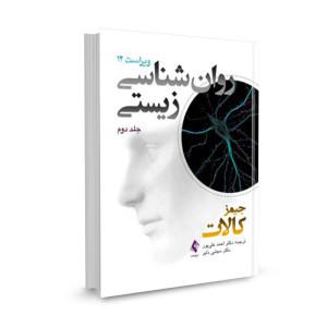 کتاب روانشناسی زیستی (جلد دوم) ویراست دوازدهم تالیف جیمز کالات ترجمه احمد علی پور