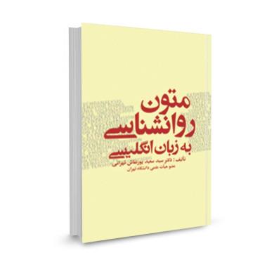 کتاب متون روانشناسی به زبان انگلیسی تالیف سید سعید پورنقاش تهرانی