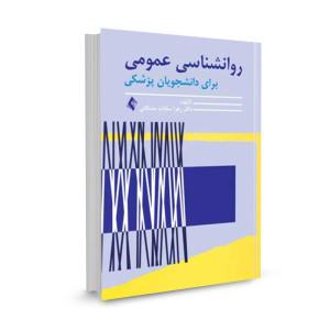 کتاب روانشناسی عمومی برای دانشجویان پزشکی تالیف زهرا سادات مشکانی