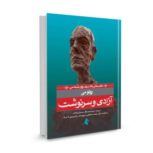 کتاب آزادی و سرنوشت تالیف رولومی ترجمه سید محمدباقر حسینی فیاض