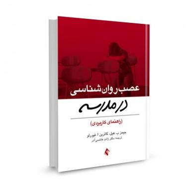 کتاب عصب روانشناسی در مدرسه (راهنمای کاربردی) تالیف جیمز ب. هیل ترجمه ژانت هاشمی آذر