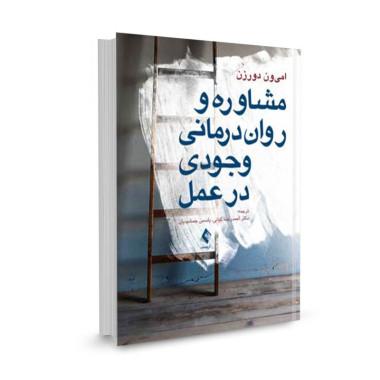 کتاب مشاوره و روان درمانی وجودی در عمل تالیف امی ون دورزن ترجمه احمدرضا کیانی
