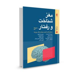 کتاب مغز، شناخت و رفتار مجموعه دوم (سمینار های ادواری بیمارستان روزبه) تالیف حبیب الله قاسم زاده