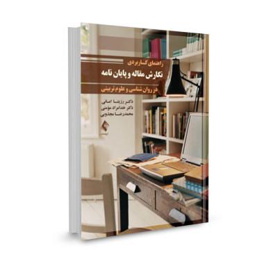 کتاب راهنمای کاربردی نگارش مقاله و پایان نامه در روانشناسی و علوم تربیتی تالیف رزیتا امانی