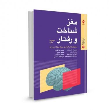 کتاب مغز، شناخت و رفتار مجموعه سوم (سمینار های ادواری بیمارستان روزبه) تالیف حبیب الله قاسم زاده