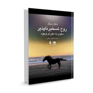 کتاب روح تسخیرناپذیر سفری به ماورای وجود تالیف مایکل سینگر ترجمه کتایون حلمی