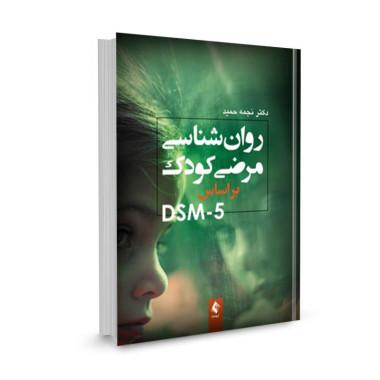 کتاب روانشناسی مرضی کودک بر اساس DSM-5 تالیف نجمه حمید