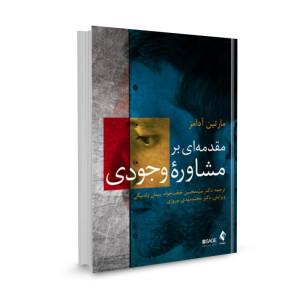 کتاب مقدمه ای بر مشاوره وجودی تالیف مارتین آدامز ترجمه سید محسن حجت خواه