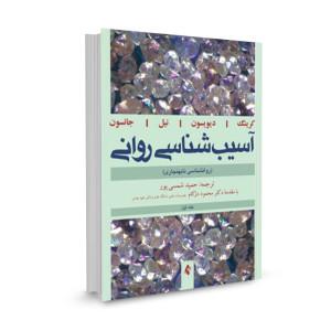 کتاب آسیب شناسی روانی (روانشناسی نابهنجاری) جلد 1 تالیف آن کرینگ ترجمه حمید شمسی پور