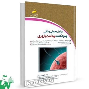 کتاب عوامل محیطی و شغلی تهدید کننده بهداشت باروری تالیف شهین بزازیان