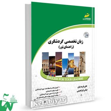 کتاب زبان تخصصی گردشگری (راهنمای تور) تالیف علی فریدنیان