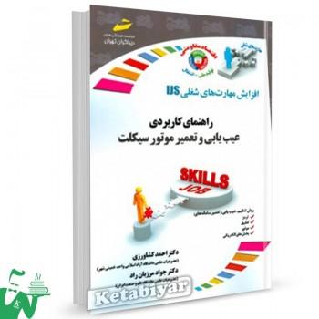 کتاب راهنمای کاربردی عیب یابی و تعمیر موتور سیکلت تالیف دکتر احمد کشاورزی