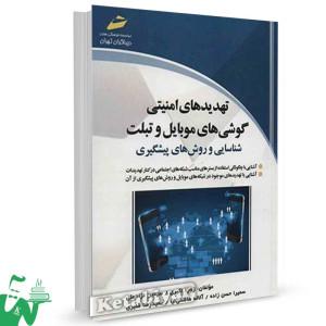 کتاب تهدیدهای امنیتی گوشی های موبایل و تبلت تالیف زهرا اکبری