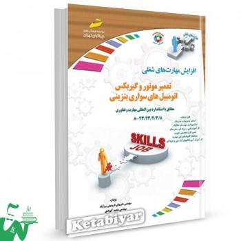 کتاب تعمیر موتور و گیربکس های اتومبیل های سواری و بنزینی تالیف داریوش فریدونی برزآباد