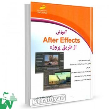 کتاب آموزش After Effects از طریق پروژه تالیف  دکتر  سید سجاد موسوی