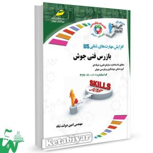 کتاب بازرسی فنی جوش تالیف  امین دولت شاه