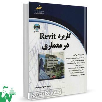 کتاب کاربرد Revit در معماری تالیف حسن حسن دوست