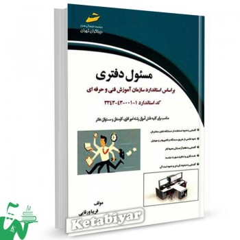 کتاب مسئول دفتری تالیف فریبا ورقایی