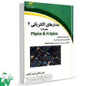 کتاب مدارهای الکتریکی ۲ همراه با PSpice & H-Spice تالیف علی سلطانی شریف آبادی