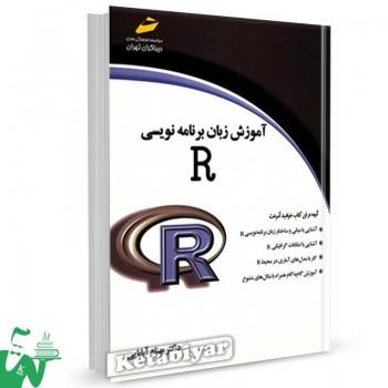 کتاب آموزش زبان برنامه نویسی R تالیف دکتر بهنام آبابایی