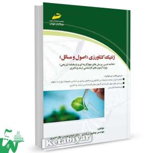 کتاب ژنتیک کشاورزی ( اصول و مسائل ) تالیف نوشین ارشادی