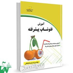 کتاب آموزش فتوشاپ پیشرفته تالیف زینب مزرعه فراهانی