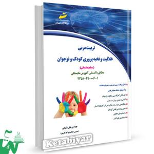 کتاب تربیت مربی خلاقیت و نخبه پروری کودک و نوجوان (سطح مقدماتی) تالیف علی زارعی