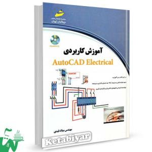 کتاب آموزش کاربردی AutoCAD electrical  تالیف میلاد قیدی