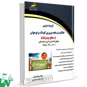 کتاب تربیت مربی خلاقیت و نخبه پروری کودک و نوجوان (سطح پیشرفته) تالیف علی زارعی
