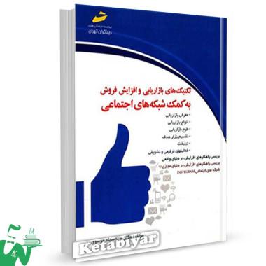 کتاب تکنیک های بازاریابی و افزایش فروش به کمک شبکه های اجتماعی تالیف دکتر سید سجاد موسوی