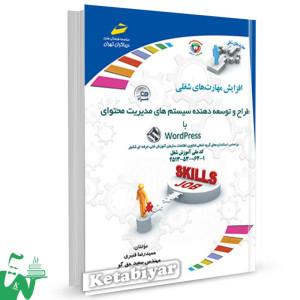 کتاب طراح و توسعه دهنده سیستم های مدیریت محتوا با wordpress  تالیف حمیدرضا قنبری