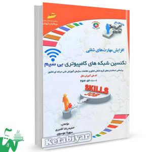کتاب تکنسین شبکه های کامپیوتری بی سیم تالیف حمیدرضا قنبری