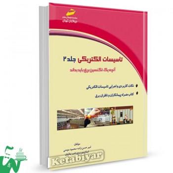 کتاب تاسیسات الکتریکی جلد دوم تالیف امیر حسن زاده